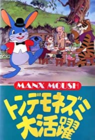 The Adventures of Manxmouse (1979)