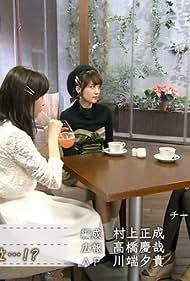 Bokura no jidai (2007)