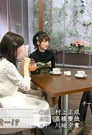 Narumi Yasuda, Ginpuncho & Miho Nakai Poster