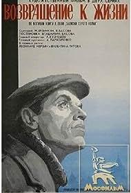 Vozvrashchenie k zhizni (1972)