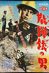Sandanju no otoko (1961)