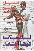 Laila Baka Feha Al Qamar