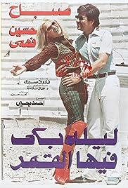 Laila Baka Feha Al Qamar Poster