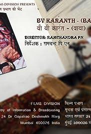 B V Karanth: Baba Poster