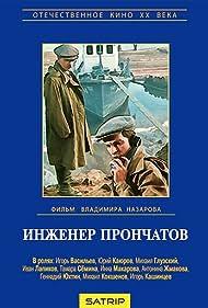 Inzhener Pronchatov (1973)