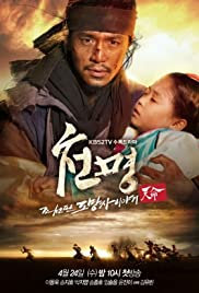 Fugitive of joseon online dating