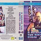 Ninja Academy (1989)