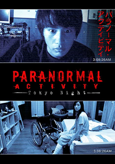 Paranômaru akutibiti: Dai-2-shô - Tokyo Night