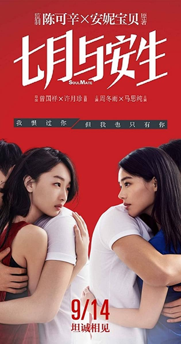 Subtitle of Qi yue yu an sheng
