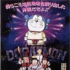 Doraemon: Nobita no Sousei nikki (1995)