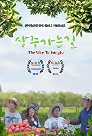 The Way To Sangju Poster