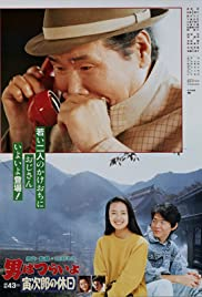 Tora-san Takes a Vacation Poster