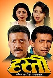 Hasti (1993) film en francais gratuit