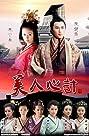 Beauty's Rival in Palace: mei ren xin ji (2010) Poster