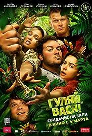 Have Fun, Vasya! Date in Bali Poster