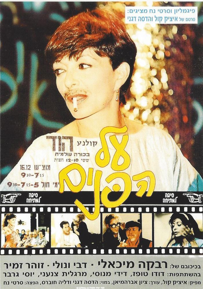 Al Hapanim ((1989))
