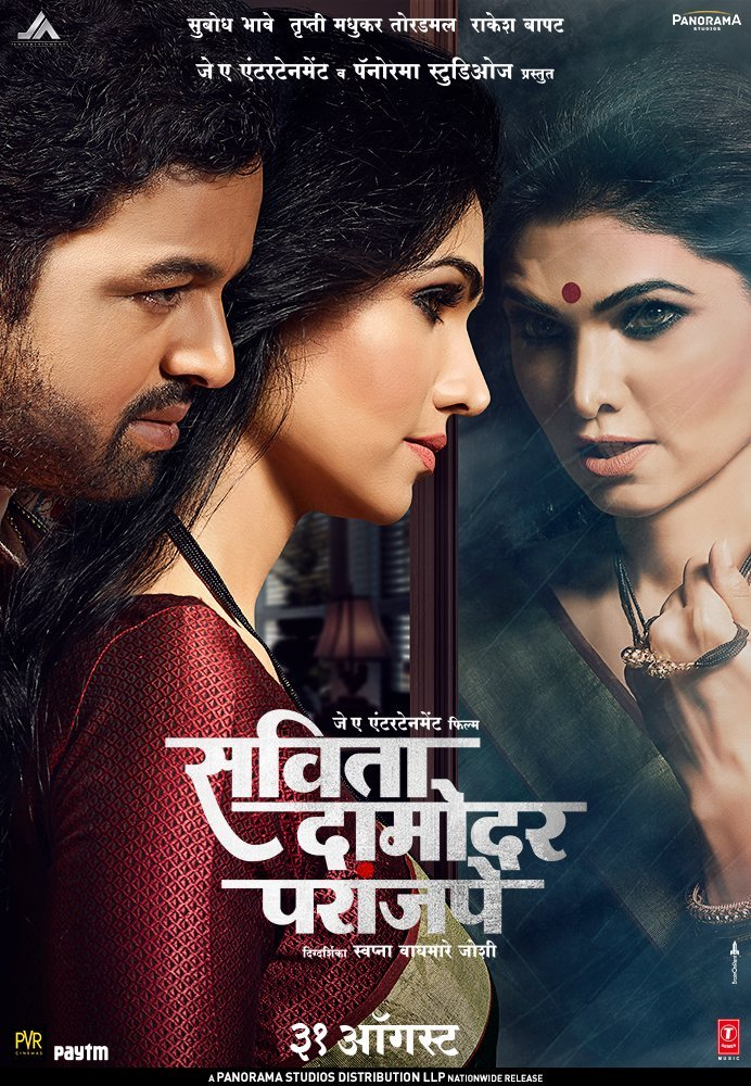 Savita Damodar Paranjape Full Movie Marathi 480p | 720p Download