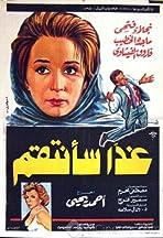 Ghadan Sa'antaqem