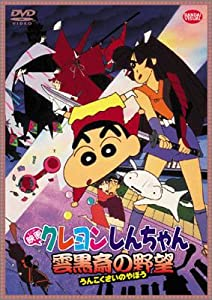 Watch television movies Crayon Shin-chan: Unkokusai no Yabou by Mitsuru Hongo [mpg]