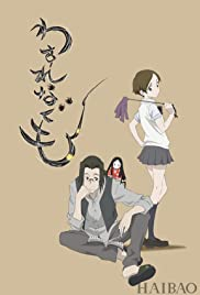 Watch Movie Wasurenagumo (2012)