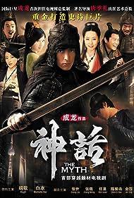 Shen hua (2010)