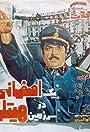 Yek Esfahani dar sarzamin-e Hitler