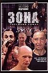 Zona (2006)