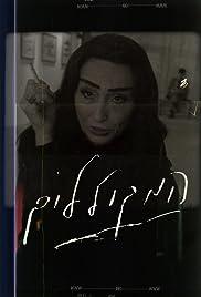 Aviva Uri Poster