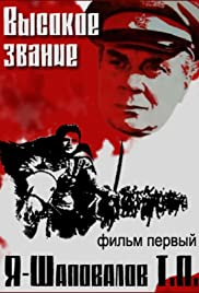 Vysokoe zvanie. Dilogiya: Film pervyy. Ya - Shapovalov T.P. Poster