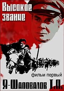 Best movies hd download Vysokoe zvanie. Dilogiya: Film pervyy. Ya - Shapovalov T.P. by [hdrip]