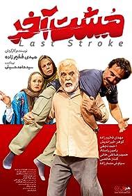 Moshte Akhar (2019)