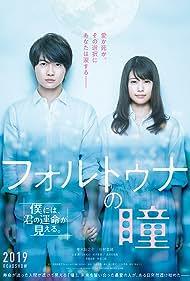 Ryûnosuke Kamiki and Kasumi Arimura in Fortuna no hitomi (2019)