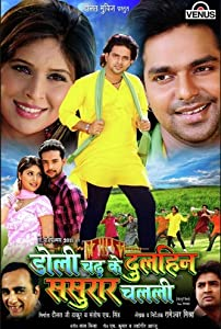 Doli Chadh Ke Dulhin Sasurar Chalali full movie kickass torrent