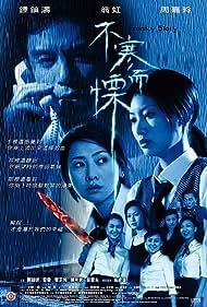 Bu han er li (2002)
