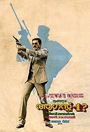 August 1(1988) Poster - Movie Forum, Cast, Reviews