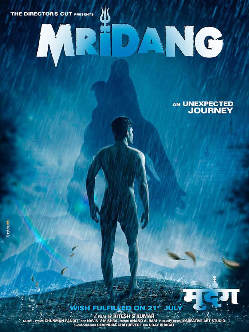 Mridang (2017) - Photo Gallery - IMDb