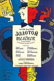 Zolotoy telyonok (1968) Poster - Movie Forum, Cast, Reviews