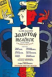 The Golden Calf(1968) Poster - Movie Forum, Cast, Reviews