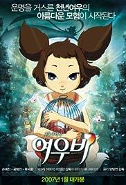 Yobi, the Five Tailed Fox Poster