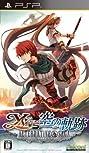 Ys vs. Sora no Kiseki: Alternative Saga (2010) Poster