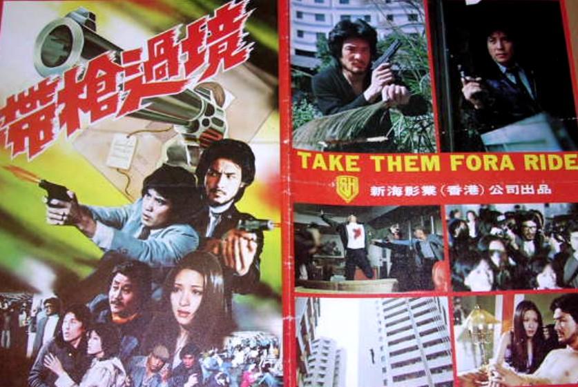 Dai qiang guo jing ((1984))
