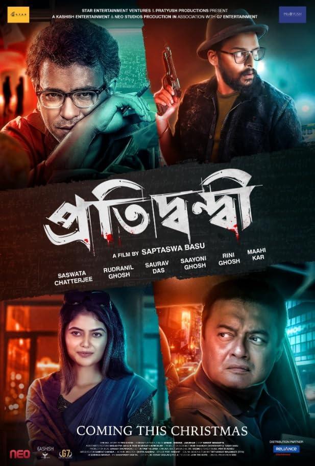 Pratidwandi 2021 Bengali Movie 720p HDRip 700MB Download