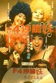 Afrika(2002) Poster - Movie Forum, Cast, Reviews