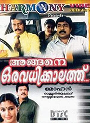 Mohan Angene Oru Avadhikkalathu Movie