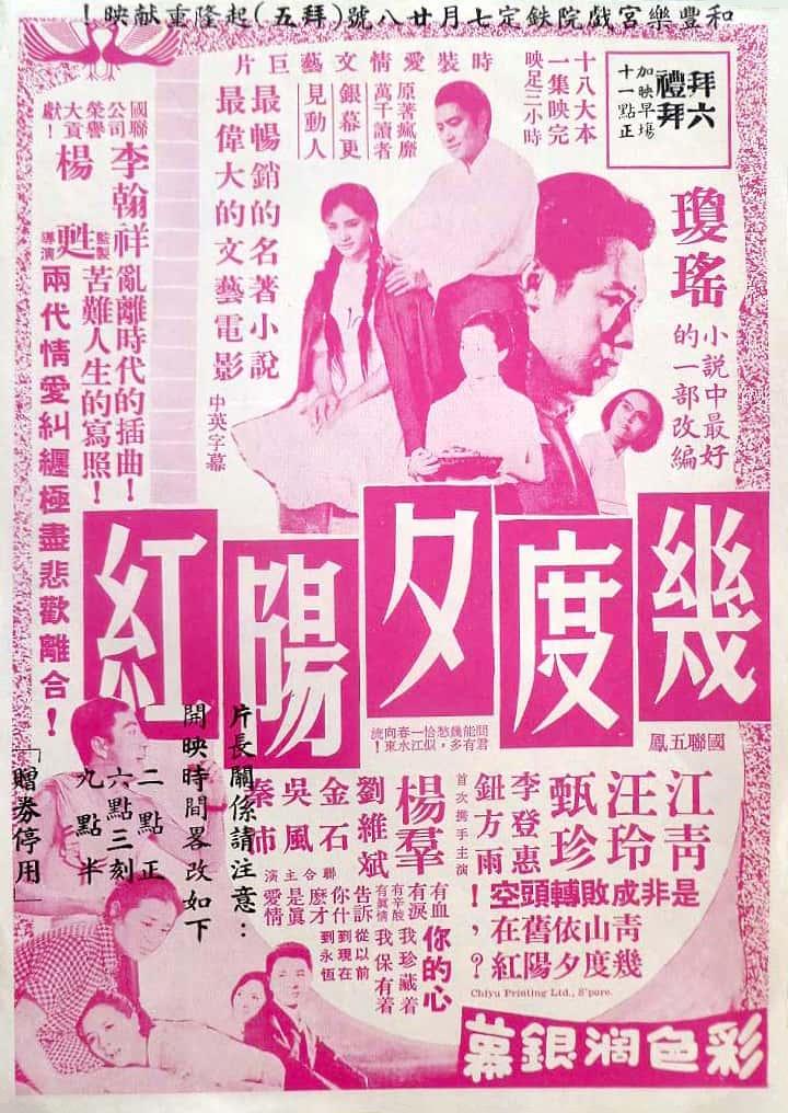 Ji du xi yang hong (1966)