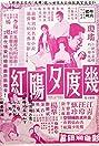 Many Enchanting Nights (1966) Poster