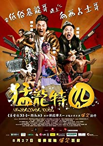 Mang long te jiong full movie hd 720p free download