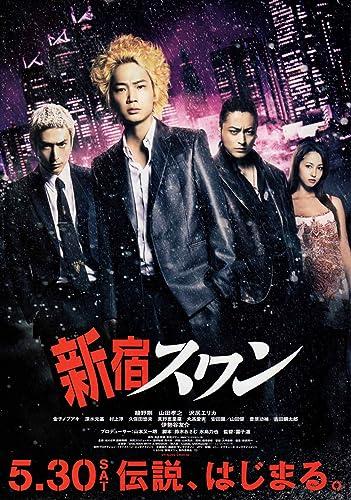 신주쿠 스완 포스터