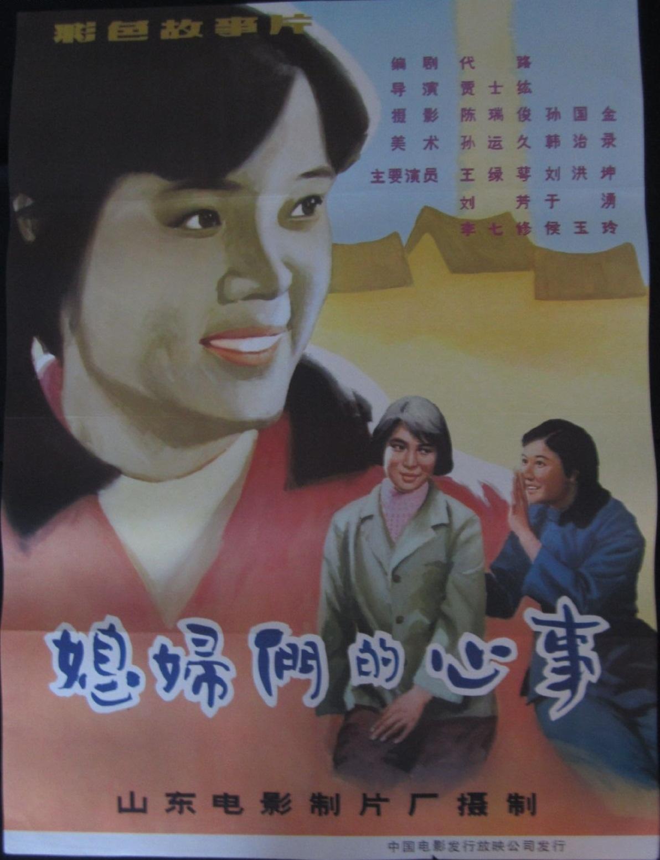 Xi fu men de xin shi ((1983))