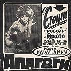 Gely Mavropoulou in Apagogi (1964)